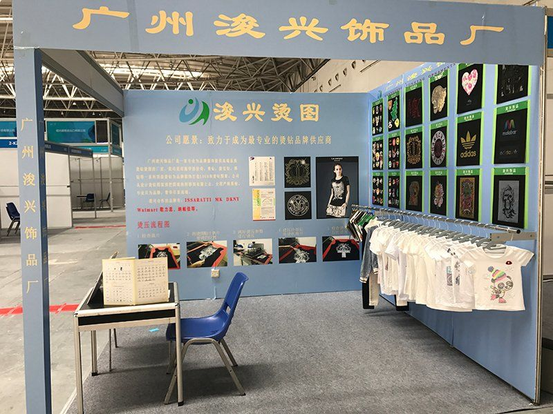 2017 QINGDAO Exhibition